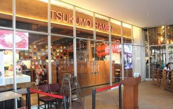 Tsukumo-4.jpg