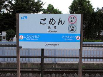 800px-Gomen_Station_Board_1.JPG